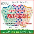 中型〜大型犬用モスケイプ