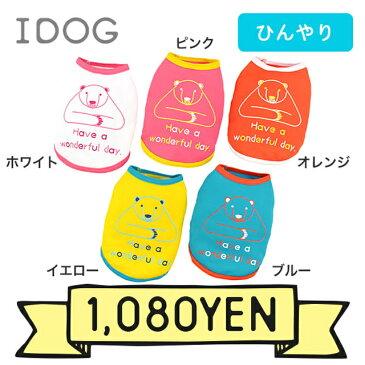 【メール便OK】アウトレット☆iDog COOL ME ポーラーベアクールタンク 犬のお洋服★夏の必需品★お買い得価格で登場!!あっという間に売れてあとわずかになりました!