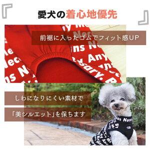 愛犬の着心地優先!!
