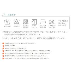 お洗濯の注意事項