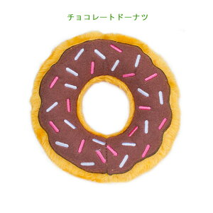 ZippyPawsチョコレートドーナツ犬のおもちゃ