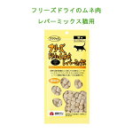 ママクック猫用ムネ肉レバーミックス
