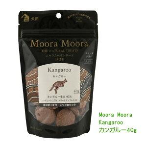 MooraMooraカンガルー