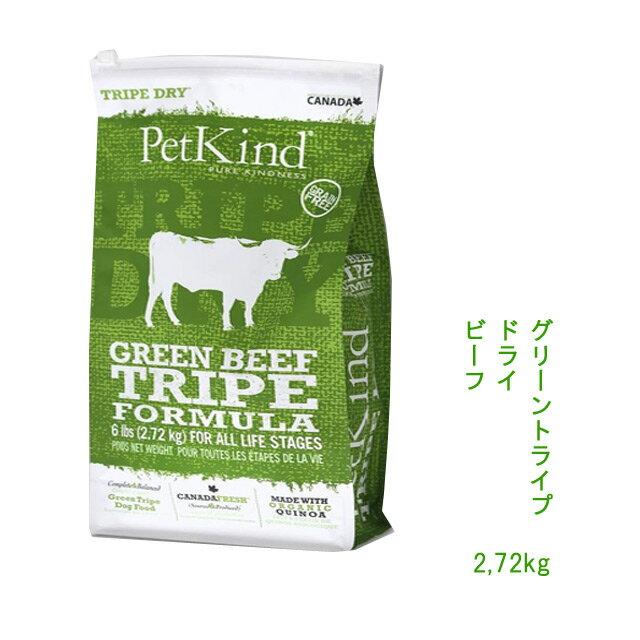 【PetKind】ペットカインド☆犬のごはん・ドッグフード(トライプドライ)グリーンビーフトライプ2,72kg