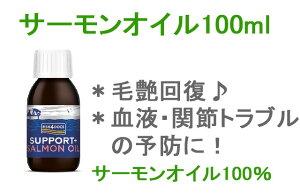 サーモンオイル100ml