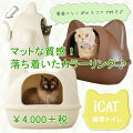 ネコ用品トイレタリーicat猫型トイレ猫砂が飛び散りにくい!お色はマットな2色