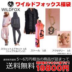 送料無料!【半額以下福袋】ワイルドフォックス福袋(Wild Fox)/スウェット上下セット+ストール+...