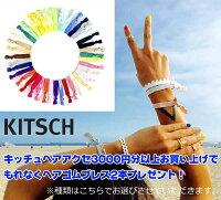 Kitsch(キッチュ)ベルベットシュシュ/ヘアアクセサリー/ヘアゴム/VelvetScrunchie【正規品】【あす楽対応_関東】【楽ギフ_包装】【あす楽_土曜営業】【メール便対象】【マラソン201602_1000円】05P26Mar16