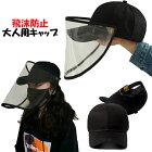 キッズ用飛沫防止帽子フェスガード花粉対策メガネとマスクを併用して完全防備ネコポス便は送料無料