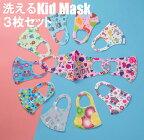 4月10日〜中旬入荷予定洗えるキッズマスク3枚入り子供用ネコポスは送料無料