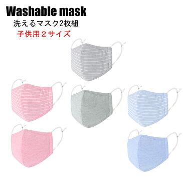 即納 洗えるマスク2枚組 子供用 在庫あり キッズ用 小さいサイズ 保育園児 幼稚園児 小学生 ネコポスは送料無料