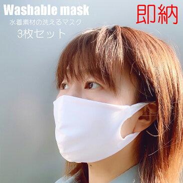 水着素材の洗えるマスク3枚入り ホワイト 布マスク 即納 在庫あります。ジュニア〜大人用 ネコポスは送料無料