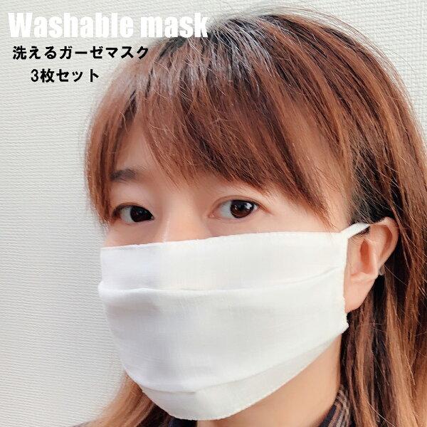 洗える マスク 大きい サイズ
