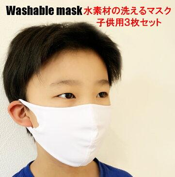 水着素材の洗えるマスク3枚入り 子供用 ホワイト 布マスク 即納 在庫あります。ネコポスは送料無料