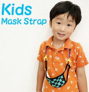 キッズ用 子供用 マスクストラップ マスク用ネックストラップ マスクバンド ネコポスは送料無料