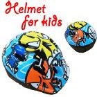 【レビューを書いて送料無料】キッズ用カラフルヘルメット