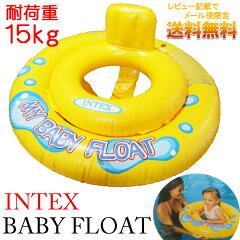 ビニール製のベビー用フロート。プールやお風呂でも大活躍INTEX(インテックス)ベビーフロート...
