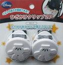 ミッキーマウスひざかけクリップ2P ベビーカーのひざ掛けを挟んで落としません。【定形外郵便は送料無料】