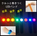 【定形外郵便は送料無料】LEDクルッとベルト腕時計型LEDライト 防犯や夜道の安全に!