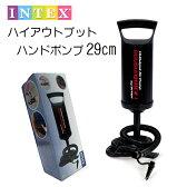 【宅配便送料無料】INTEX インテックス 29cmハンドエアーポンプ 空気入れ 手動 #68612 ダブルクイック ハンドポンプ
