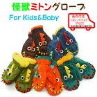 【レビューでクロネコDM便送料無料】恐竜ミトングローブ子供用手袋フリースボア