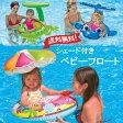 3種類から選べます!サンシェード付き浮き輪 ベビーフロート 赤ちゃん浮き輪 うきわ赤ちゃん用浮輪 浮き輪 ベビー用浮輪 男の子 女の子【宅配便送料無料】intexインテックス