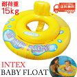 INTEX(インテックス)ベビーフロート 赤ちゃん浮き輪 うきわ赤ちゃん用浮輪 浮き輪 ベビー用浮輪【クロネコ便は送料無料】
