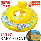 INTEX(インテックス)ベビーフロート赤ちゃん浮き輪2014年新発売赤ちゃん用浮輪浮き輪ベビー用浮輪【レビューを書いてメール便送料無料】