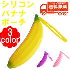 【レビューでメール便送料無料】シリコン製バナナ型ポーチペンケース、メガネケースとしても。