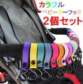 カラフルベビーカーフック単品【クロネコDM便は送料無料】