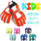 【クロネコDM便は送料無料】カラフルスノーグローブスキーグローブ子供用キッズ防寒男の子女の子手袋