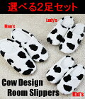 Cowデザインルームスリッパ牛柄スリッパ暖かいボアスリッパルームシューズ宅配便