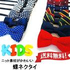 【クロネコDM便は送料無料】ニット素材の蝶ネクタイキッズ子供用フリーサイズ