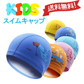 子供用スイムキャップスイム帽子、子供キッズベビー水泳帽【クロネコDM便は送料無料】