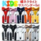 【クロネコDM便は送料無料】子供用サスペンダーY型と蝶ネクタイのセット