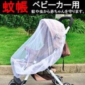 蚊帳ベビーカー用蚊よけ虫よけ【クロネコDM便は送料無料】
