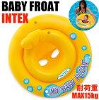 INTEX(インテックス)ベビーフロート赤ちゃん浮き輪うきわ赤ちゃん用浮輪浮き輪ベビー用浮輪59574【ゆうパケットは送料無料】