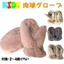 【ネコポス便は送料無料】肉球ミトングローブ キッズ子供用 手袋