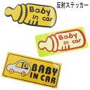 【ネコポス便は送料無料】Baby in car 反射ステッカー 車用...