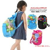 メッシュリュックサックメッシュバッグ砂場バッグおもちゃなどの持ち運びに!【ネコポス便は送料無料】