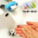 2個セット ウォーターガイド 取り付けるだけで簡単手洗い 子供 キッズ用便利グッズ 【ネコポスは送料...