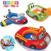 乗り物浮き輪のりものボートベビーフロート赤ちゃん浮き輪うきわINTEX(インテックス)赤ちゃん用浮輪浮き輪ベビー用浮輪