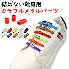 デザイン付き結ばない靴紐結ばない靴ひもむすばないシューレースほどけない靴紐カプセルタイプくつひも伸びる靴紐脱ぎ履き楽々大人子供キッズネコポスは送料無料