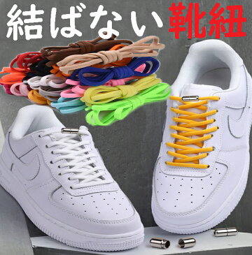 結ばない靴紐 結ばない靴ひも むすばないシューレース ネコポスは送料無料