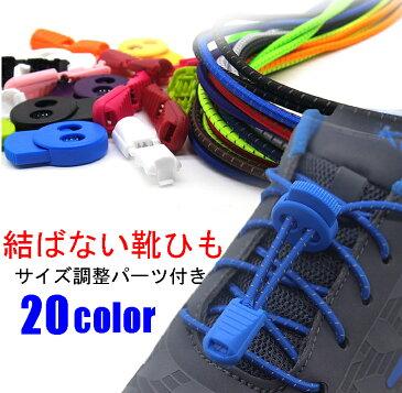 調整パーツ付き 結ばない靴紐 結ばない靴ひも むすばないシューレース ネコポスは送料無料