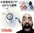 LEDライト搭載てんとうむし型防犯ブザーテントウムシ防犯アラームネコポスは送料無料