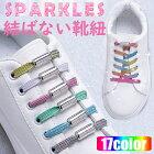 SPARKLES結ばない靴紐キラキラバージョン結ばない靴ひもむすばないシューレースほどけない靴紐カプセルタイプくつひも伸びる靴紐脱ぎ履き楽々大人子供キッズネコポスは送料無料