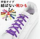20カラー平型タイプ 結ばない靴紐 結ばない靴ひも むすばないシューレース ほどけない靴紐 カプセルタイプ くつひも 伸