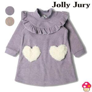 Jolly Jury(ジョリージュリー) ハートファーポケットワンピース 裏起毛 姉妹お揃い トップス 秋冬 キッズ 女の子