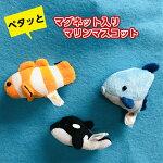オレンジぬいぐるみマリンマグネットシャチマンボウクマノミ海魚